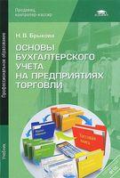 Основы бухгалтерского учета на предприятиях торговли