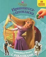 Рапунцель. Принцесса-златовласка