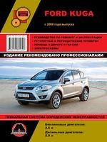 Ford Kuga с 2008 г. Руководство по ремонту и эксплуатации
