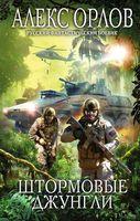 Штормовые джунгли