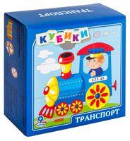 """Кубики """"Транспорт"""" (9 шт.)"""