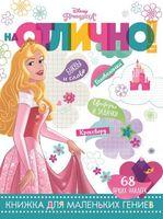 Принцесса Disney. На отлично!