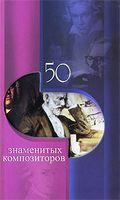 50 знаменитых композиторов