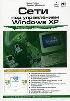 Сети под управлением Windows ХР