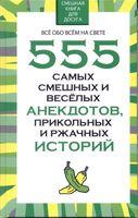 555 самых смешных и веселых анекдотов, прикольных и ржачных историй