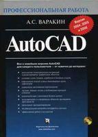 Autocad. Профессиональная работа (+ CD)