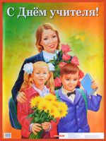 С Днем учителя. Плакат