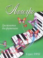 Аллегро. Хрестоматия для фортепиано. 6 класс ДМШ