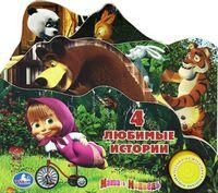 Маша и Медведь. 4 любимые истории. Книжка-игрушка