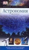Астрономия. Полная энциклопедия