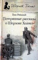 Потерянные рассказы о Шерлоке Холмсе