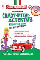 Самоучитель-детектив итальянского языка для начинающих (+ CD)