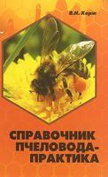 Справочник пчеловода-практика