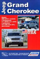Jeep Grand Cherokee 2004-2010 гг.  Устройство, техническое обслуживание и ремонт