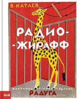 Радио-жирафф