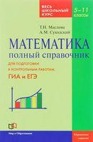Математика. Полный справочник. 5-11 классы
