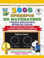 3000 примеров по математике. Учимся определять время по часам. 1 класс