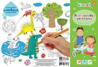 """Набор для рисования """"Коврик-раскраска. Динозавры"""""""