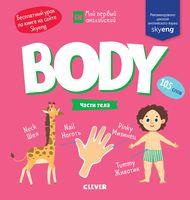 Мой первый английский. Body. Части тела
