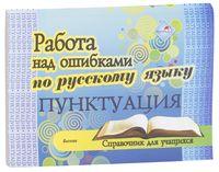 Работа над ошибками по русскому языку. Пунктуация. Справочник для учащихся