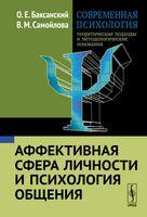 Современная психология. Книга 3. Аффективная сфера личности и психология общения
