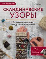 Скандинавские узоры. Вязание и вышивка натуральной шерстью