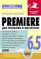 Premiere 6.5 для Windows и Macintosh