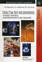 Тексты по медицине. Чтение, перевод, реферирование и обсуждение