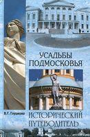Усадьбы Подмосковья. История, владельцы, жители, архитектура