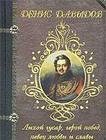 Лихой гусар, герой побед, певец любви и славы