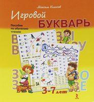 Игровой букварь. Для детей 3-7 лет. Пособие по обучению чтению