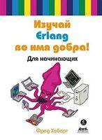 Изучай Erlang во имя добра!