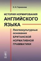История нормирования английского языка. Лингвокультурные основания британской нормативной грамматики (м)