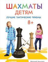 Шахматы детям. Лучшие тактические приемы