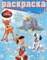 Классические персонажи Disney. Раскраска с глиттером