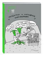 """Ежедневник недатированный """"Мизантроп и похищение инопланетянами"""" (140x177 мм)"""