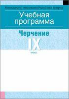 Учебная программа для учреждений общего среднего образования с русским языком обучения и воспитания. Черчение. IX клаcс