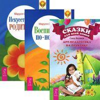 Воспитание по-новому. Искусство быть родителем. Сказки для всей семьи (комплект из 3-х книг)