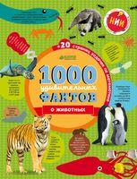 1000 удивительных фактов о животных