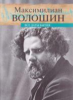 Максимилиан Волошин. Все даты бытия