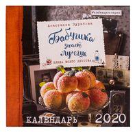 """Календарь настенный перекидной на 2020 год """"Бабушка знает лучше"""" (30х30 см)"""
