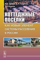 Коттеджные поселки как новый элемент системы расселения в России