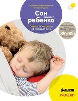 Сон вашего ребенка. Советы и хитрости на каждый день