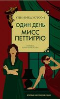 Один день мисс Петтигрю