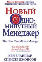Новый Одноминутный Менеджер. Электронная версия