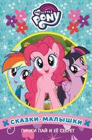 Пинки Пай и ее секрет. Мой маленький пони