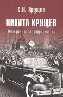 Никита Хрущев. Рождение сверхдержавы