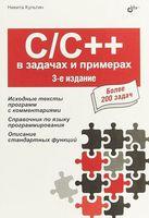 C/C++ в задачах и примерах
