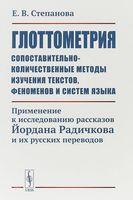 Глоттометрия. Сопоставительно-количественные методы изучения текстов, феноменов и систем языка
