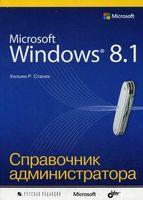Microsoft Windows 8.1. Справочник администратора